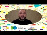 Поздравление Свердловской областной Юниор-лиги КВН от ШОУ