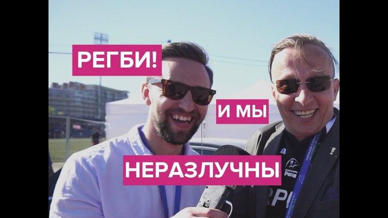 Выпуск №4 ИВАН ОХЛОБЫСТИН РЕГБИ ВЛОГ НА МИЛЛИОН