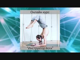 Подготовительное Видео 1. Онлайн-курс