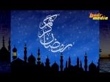 Рамадан месяц прощения