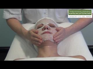 Косметология- процедура Карбокситерапия (carboxy co2 mask ). Маска со2