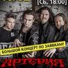 ДОП: 10.02 Артерия - Большой концерт по заявкам!