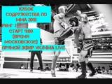 Международный турнир Кубок Содружества по ММА 2018. 27 октября