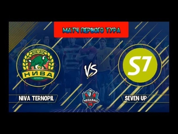 Megaball League. 1 тур. Niva Ternopil - Seven Up