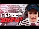 [Brulyov Play] ЗАКРЫЛ СЕРВЕР GTA SAMP ЗА АККАУНТ ОСНОВАТЕЛЯ PRANK!