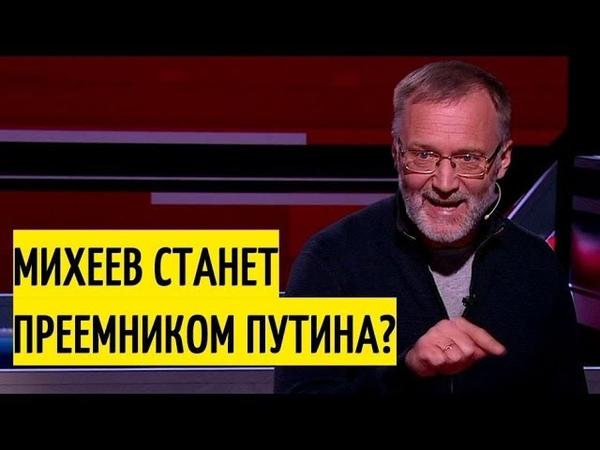 Михеев ПРАВДОЙ довёл поклонников США до усрачки Как всегда грамотно доходчиво и без возражений