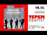 Концерт ансамбля Терем-квартет Русская классика с песочной анимацией