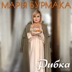 Марія Бурмака альбом Рибка