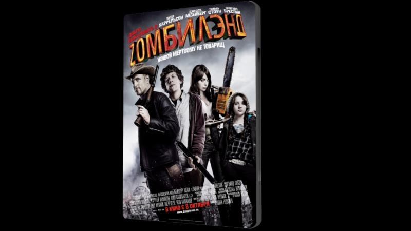 Добро пожаловать в Зомбилэнд / Добро пожаловать в Zомбилэнд / Zombieland