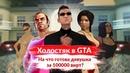 ХОЛОСТЯК В GTA НА ЧТО ГОТОВА ДЕВУШКА ЗА 100000 ВИРТ