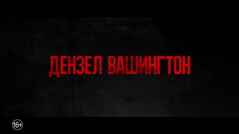 Великий Уравнитель 2 Русский трейлер 2018