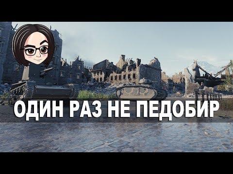Mozol6ka, 7Heaven | Один раз не педобир