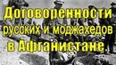 Афганская война - неписаные правила, которые соблюдали русские и моджахеды в Афганистане.