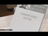 100-летие французского романиста Мориса Дрюона отметили в Магадане