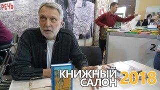 Михаил Бычков о работе над иллюстрациями к новеллам О. Генри