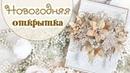 НОВОГОДНЯЯ ОТКРЫТКА своими руками/ Скрапбукинг /Christmas card