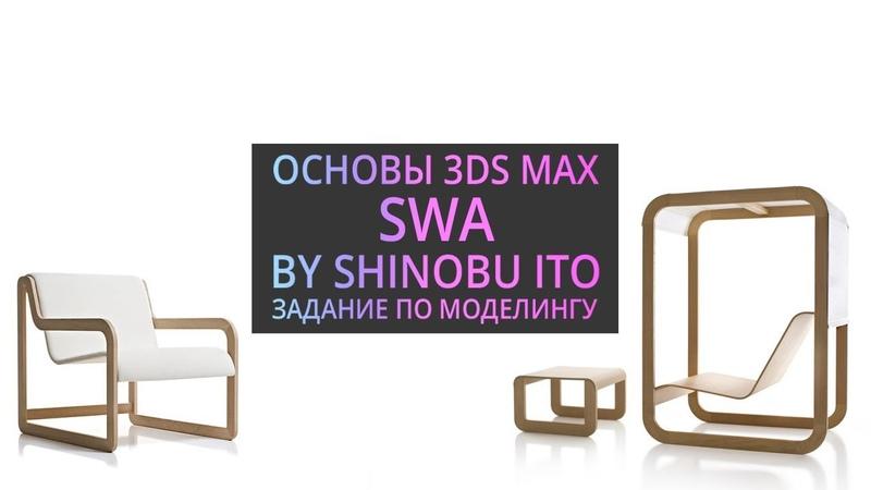 Моделирование в 3Ds MAX : Swa by Shinobu Ito