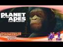 Planet of the Apes: Last Frontier/Планета обезьян:Последний рубеж.1 Нехватка еды.(с комментариями)