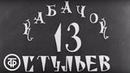 Кабачок 13 стульев с Михаилом Державиным (1968 г.) | Кабачок 13 стульев