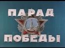 Первый Парад Победы в ВОВ 24 июня 1945 года на Красной площади в Москве !!!