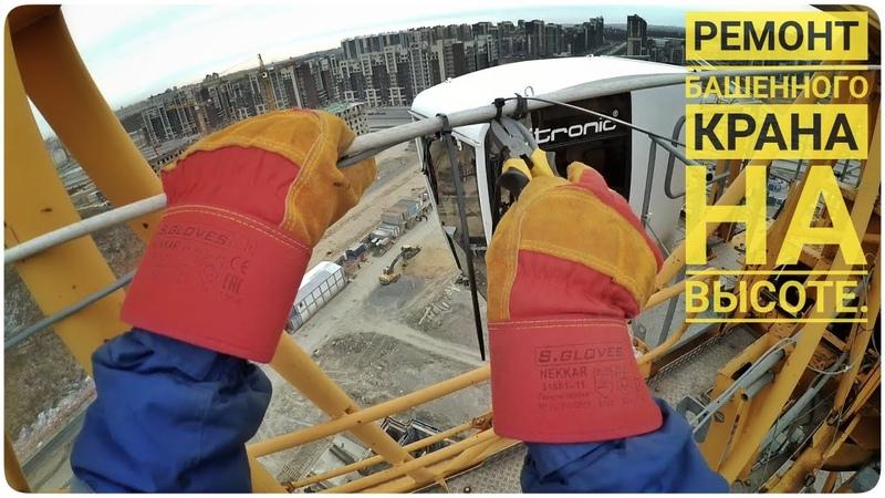 Башенный кран ремонт на высоте Вид от первого лица со стрелы