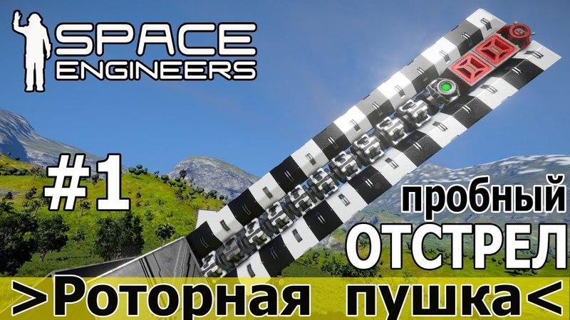 Space Engineers: Роторная пушка. Пробный отстрел и баллистика снаряда.
