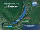 Правительство России исключило границы населённых пунктов из водоохранной зоны озера Байкал