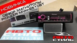 Магнитола Pioneer MVH-S510BT Обзор и основные настройки