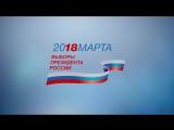 18  мартя 2018 года - Выборы Президента Российской Федерации