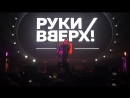 Руки Вверх! 21» 8 марта-Казань-Тат-Нефть-АЛЁШКА.2