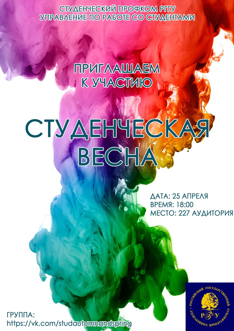 Афиша Москва Студенческая осень и весна РГГУ 2018
