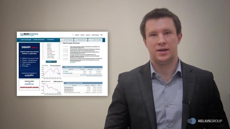 Облигации с Андреем Ваниным 3 Плюсы и минусы облигаций источники информации по облигациям