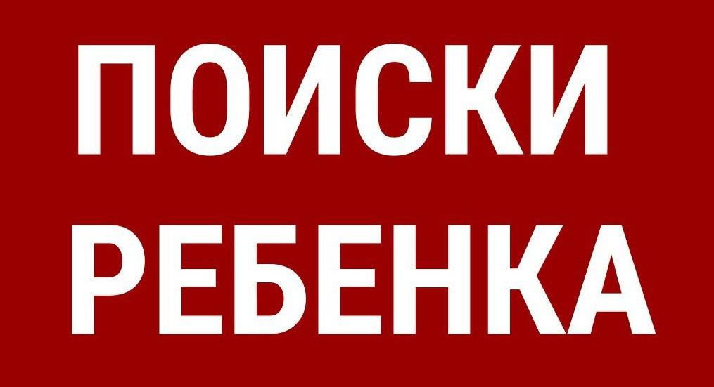 В Калининграде ушел из дома и не вернулся 10-летний ребенок
