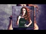 Lena Katina (t.A.T.u.) - Косы Kosy (2018)