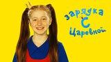 Песни для детей - Зарядка с Царевной! - Новое развивающее видео для малышей