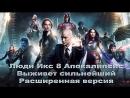 Люди Икс 08 Апокалипсис - Выживет сильнейший Расширенная версия 2016