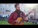 Инструментальный кавер на гитаре песни Зара - Я Лечу (theToughBeard Cover)