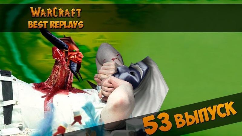 WarCraft 3 Best Replays 53 Выпуск (Чужой против Нежити)