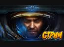 StarCraft - От начала и до конца! || Стример Sir Linsy ||