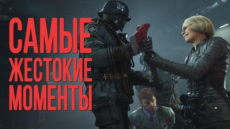 ТОП-10 самые жестокие моменты в играх (спойлеры!)