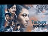 [Lunas Hunters] Тайная война / Eternal Wave  (Китай, фильм, 2017 год)