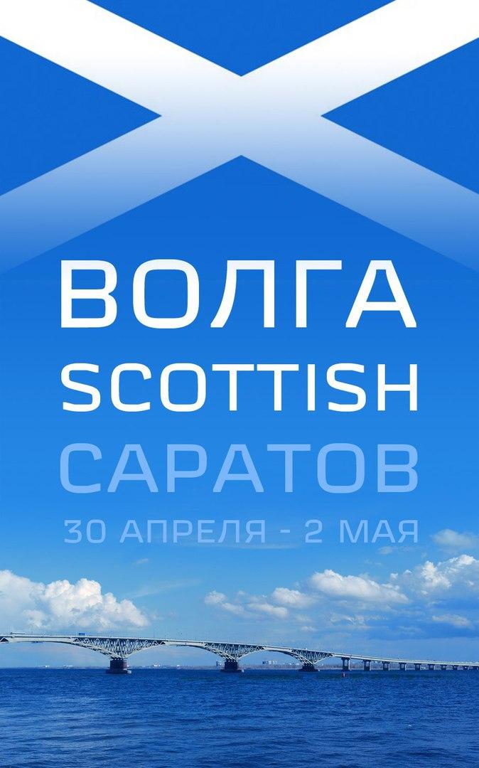 Афиша Саратов Волга Scottish