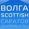Волга Scottish
