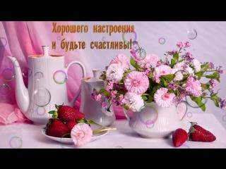 ДОБРОЕ УТРО ( Красивое пожелание с добрым утром. Музыкальное видео, песня. )