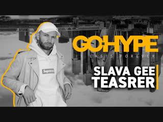 Slava Gee — интервью для GO.HYPE