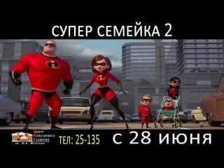 супер семейка 2