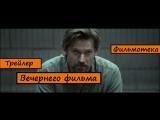 (RUS) Трейлер фильма Мелкие преступления / Small Crimes.