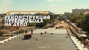 Реконструкция деповского моста в Уральске с высоты птичьего полета июнь 2018 Художественный взгляд