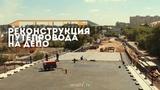 Реконструкция деповского моста в Уральске с высоты птичьего полета, июнь 2018 Художественный взгляд
