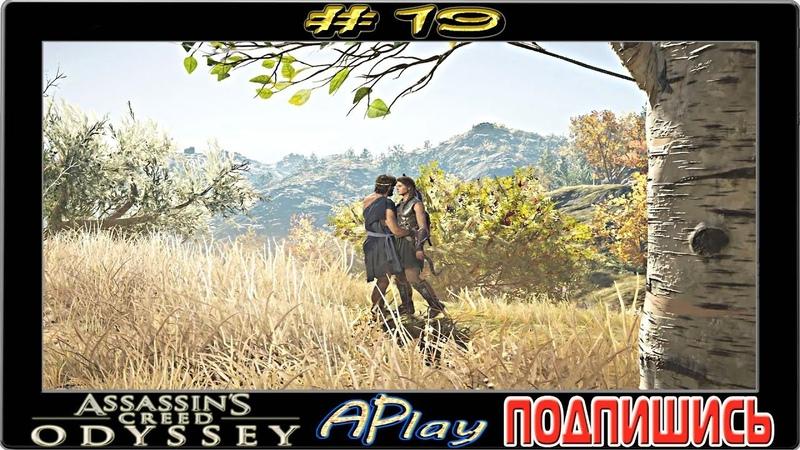 Assassin`s Creed Odyssey ► Секс без обязательств ► Прохождение 19 сложность КОШМАР